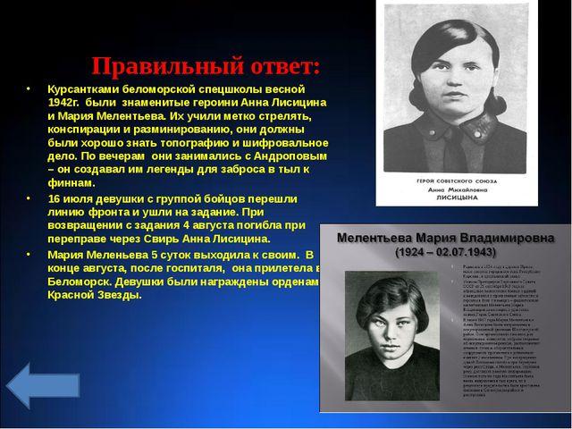 Правильный ответ: Курсантками беломорской спецшколы весной 1942г. были знамен...