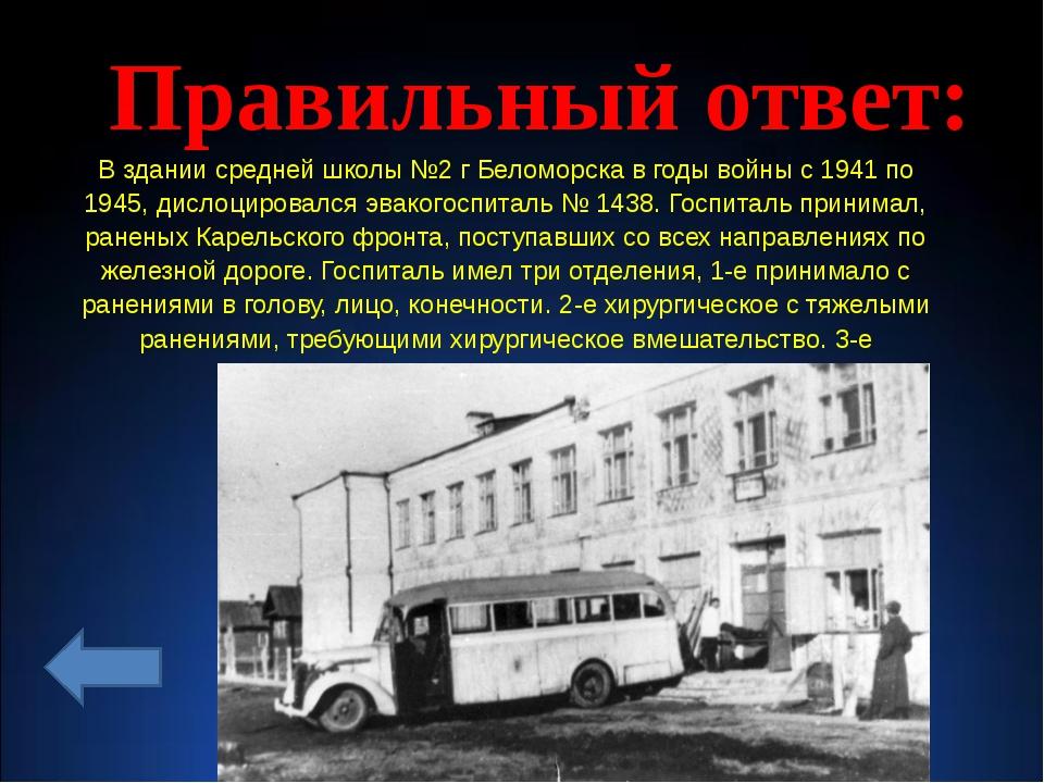 Правильный ответ: В здании средней школы №2 г Беломорска в годы войны с 1941...