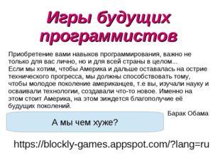Игры будущих программистов https://blockly-games.appspot.com/?lang=ru Приобре