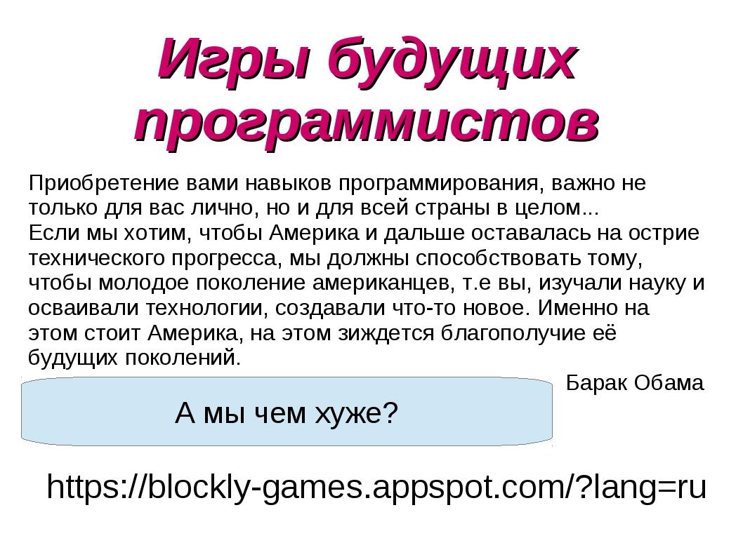 Игры будущих программистов https://blockly-games.appspot.com/?lang=ru Приобре...