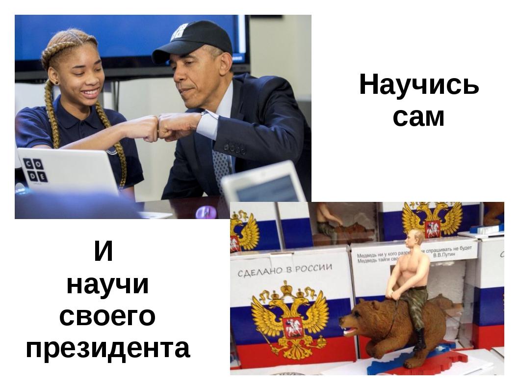 Научись сам И научи своего президента