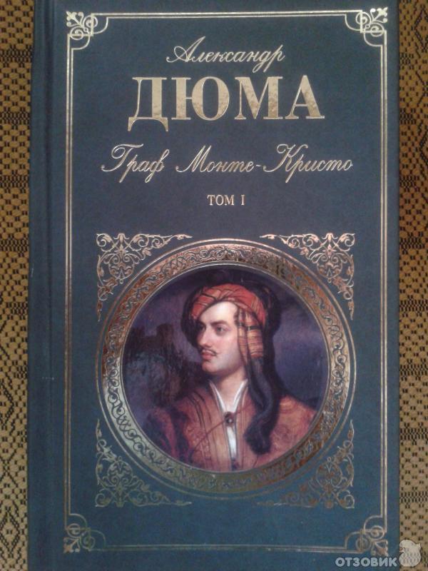 Книга Граф Монте Кристо - Александр Дюма фото