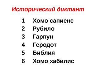 Исторический диктант 1Хомо сапиенс 2Рубило 3Гарпун 4Геродот 5Библия 6Хо