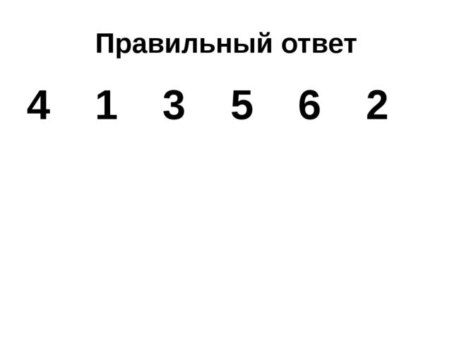 Правильный ответ 413562