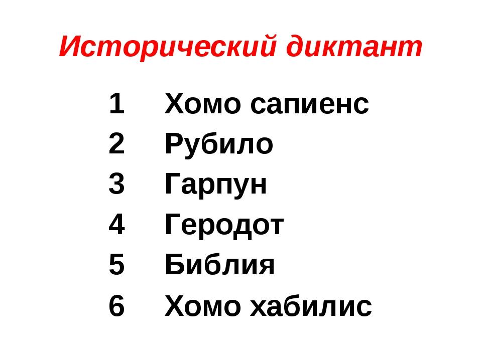 Исторический диктант 1Хомо сапиенс 2Рубило 3Гарпун 4Геродот 5Библия 6Хо...