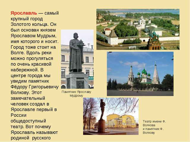 Ярославль — самый крупный город Золотого кольца. Он был основан князем Яросла...