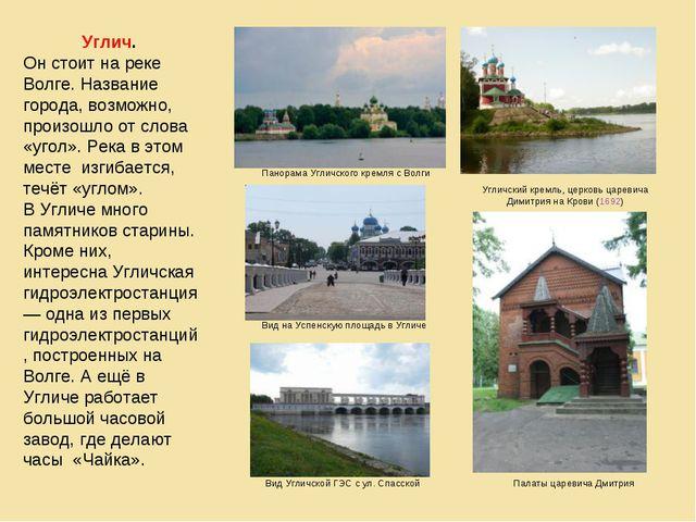 Углич. Он стоит на реке Волге. Название города, возможно, произошло от слова...