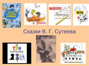 Сказки В. Г. Сутеева