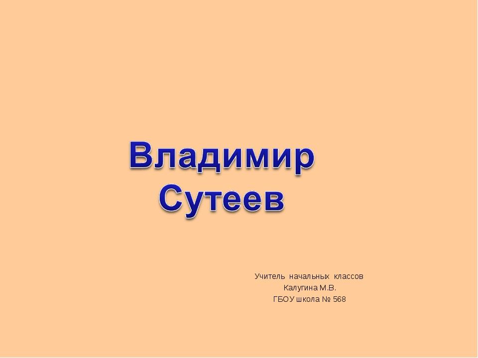 Учитель начальных классов Калугина М.В. ГБОУ школа № 568