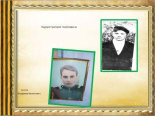 1. Пидоря Григория Георгиевича Суслов Владимир Васильевич.