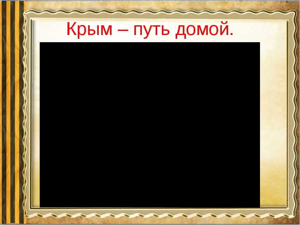 Крым – путь домой.