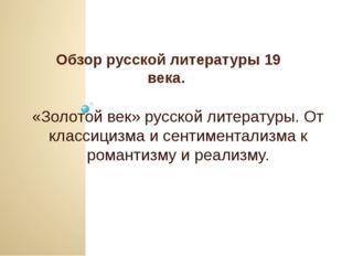 Обзор русской литературы 19 века. «Золотой век» русской литературы. От класси