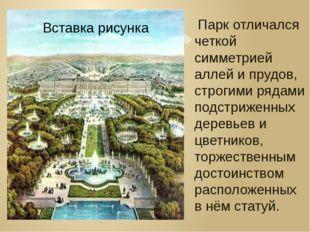 Парк отличался четкой симметрией аллей и прудов, строгими рядами подстриженн