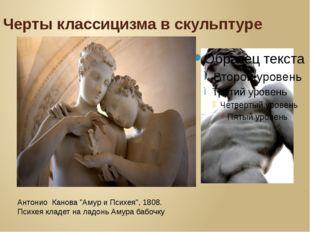 Черты классицизма в скульптуре Укротитель коня. Клодт. Аничков мост Антонио К