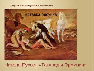 Черты классицизма в живописи Никола Пуссен «Танкред и Эрминия»