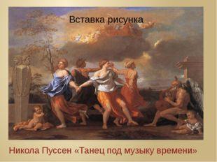 Никола Пуссен «Танец под музыку времени»