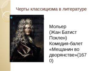 Черты классицизма в литературе Мольер (Жан Батист Поклен) Комедия-балет «Меща