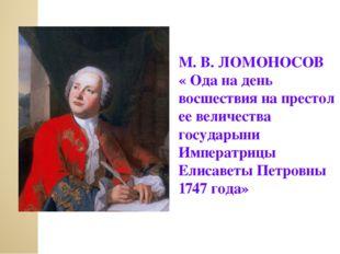 М. В. ЛОМОНОСОВ « Ода на день восшествия на престол ее величества государыни