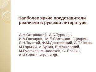 Наиболее яркие представители реализма в русской литературе: А.Н.Островский,
