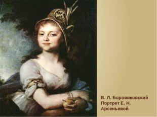 В. Л. Боровиковский Портрет Е. Н. Арсеньевой