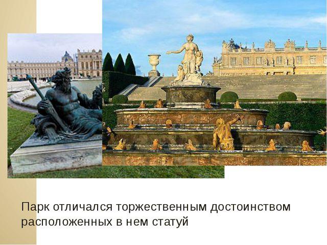 Парк отличался торжественным достоинством расположенных в нем статуй