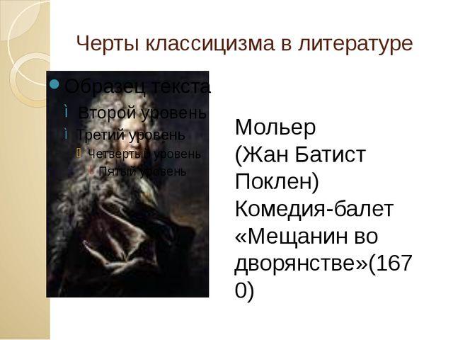 Черты классицизма в литературе Мольер (Жан Батист Поклен) Комедия-балет «Меща...