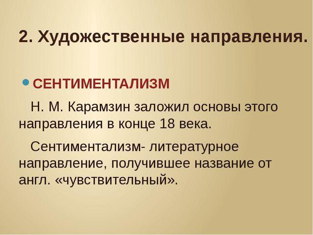 2. Художественные направления. СЕНТИМЕНТАЛИЗМ Н. М. Карамзин заложил основы э...