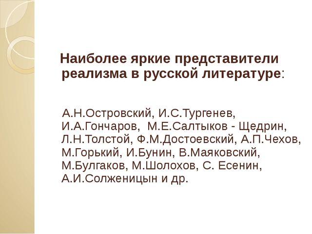 Наиболее яркие представители реализма в русской литературе: А.Н.Островский,...