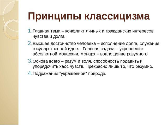 Принципы классицизма Главная тема – конфликт личных и гражданских интересов,...