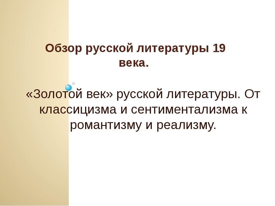 Обзор русской литературы 19 века. «Золотой век» русской литературы. От класси...