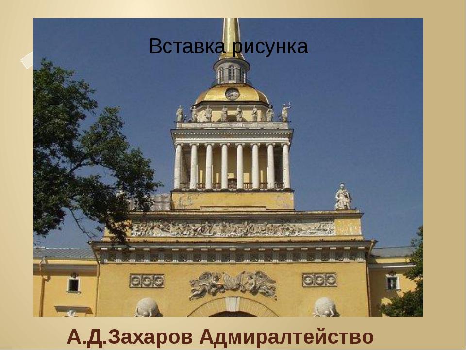 А.Д.Захаров Адмиралтейство А.Д.Захаров Адмиралтейство
