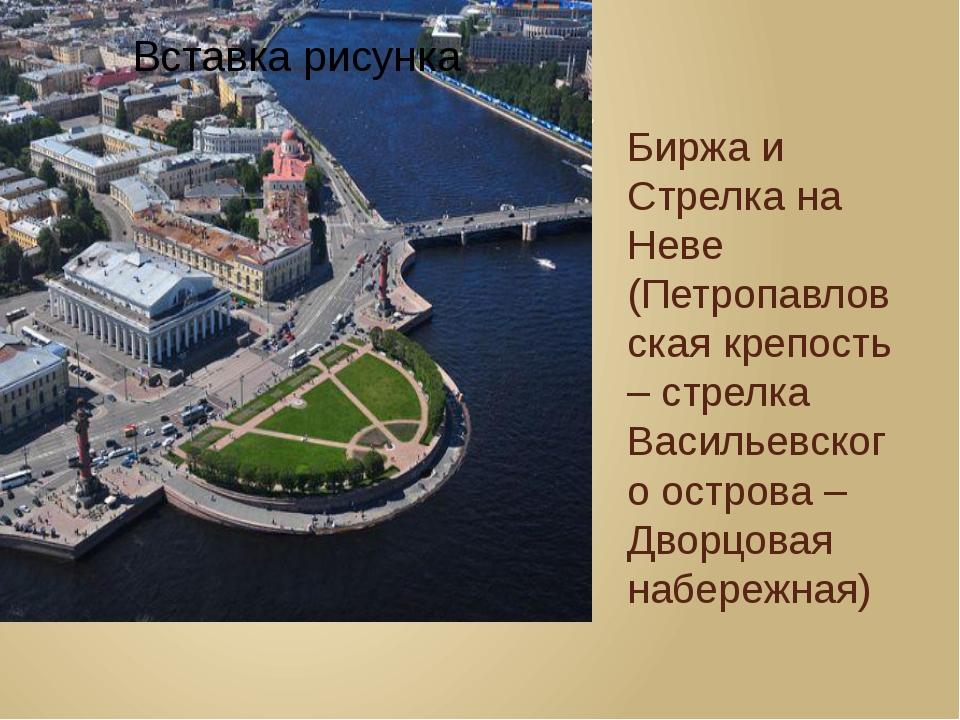 Биржа и Стрелка на Неве (Петропавловская крепость – стрелка Васильевского ост...