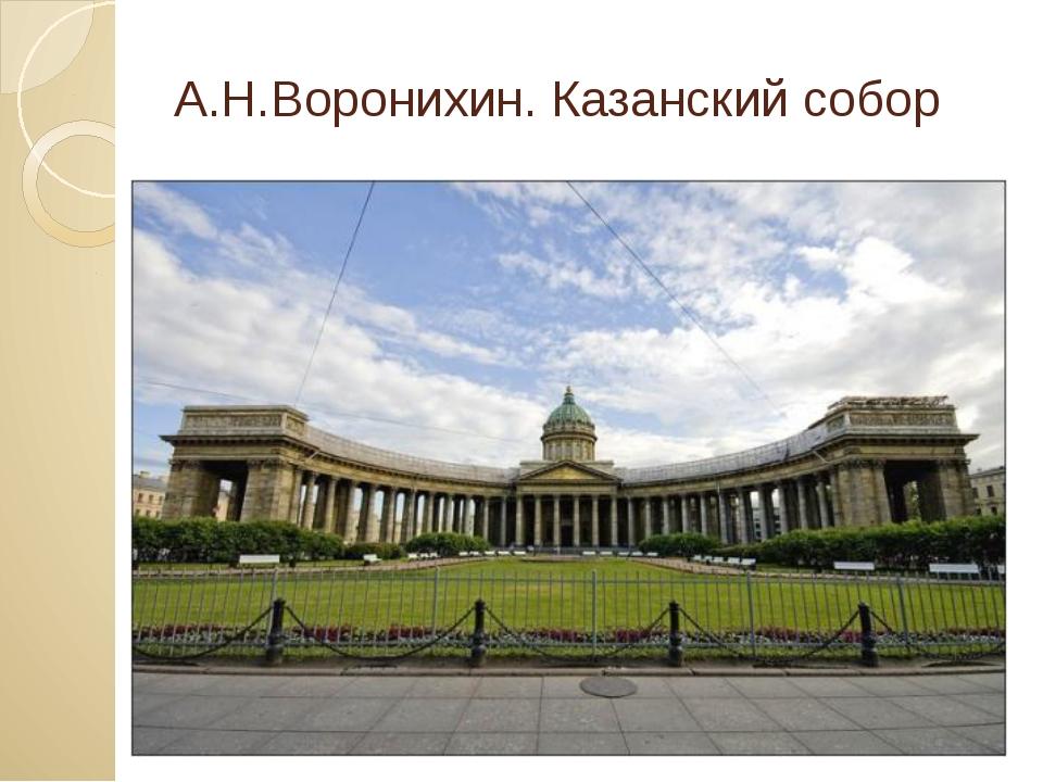 А.Н.Воронихин. Казанский собор