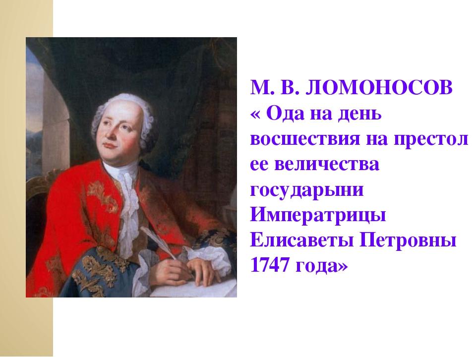 М. В. ЛОМОНОСОВ « Ода на день восшествия на престол ее величества государыни...