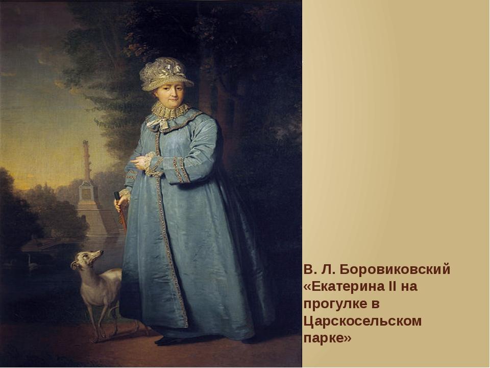В. Л. Боровиковский «Екатерина II на прогулке в Царскосельском парке»