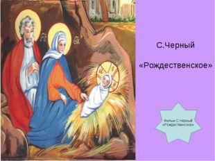С.Черный «Рождественское» Фильм С.Черный «Рождественское»