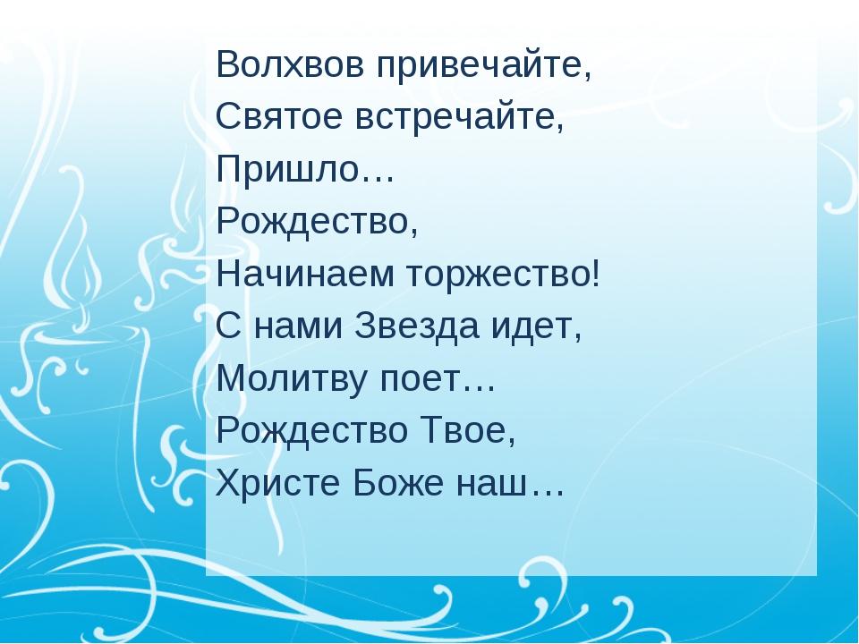 Волхвов привечайте, Святое встречайте, Пришло… Рождество, Начинаем торжество!...