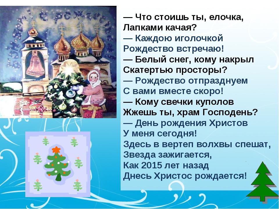 — Что стоишь ты, елочка, Лапками качая? — Каждою иголочкой Рождество встречаю...
