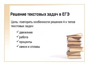 Решение текстовых задач в ЕГЭ Цель: повторить особенности решения 4-х типов т