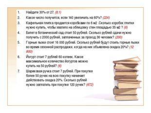 Найдите 30% от 27. (8,1) Какое число получится, если 140 увеличить на 60%? (2