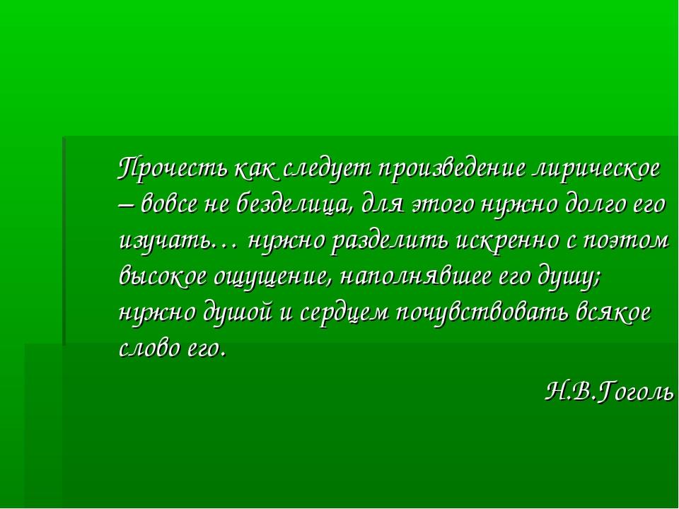 Прочесть как следует произведение лирическое – вовсе не безделица, для этого...