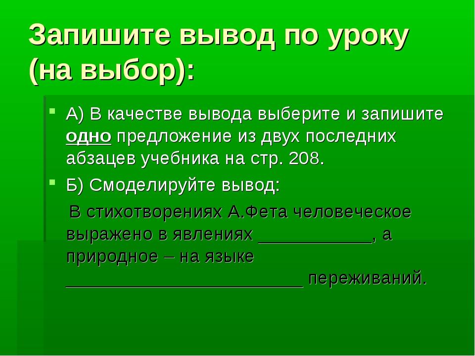 Запишите вывод по уроку (на выбор): А) В качестве вывода выберите и запишите...