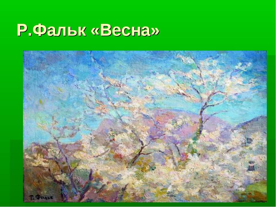 Р.Фальк «Весна»