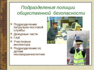Подразделения полиции общественной безопасности Подразделения патрульно-пост