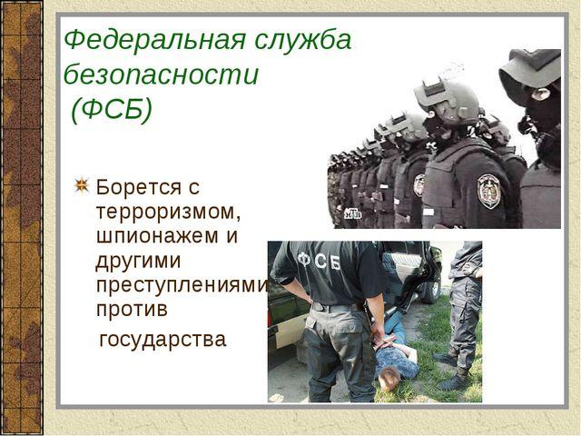 Федеральная служба безопасности (ФСБ) Борется с терроризмом, шпионажем и дру...