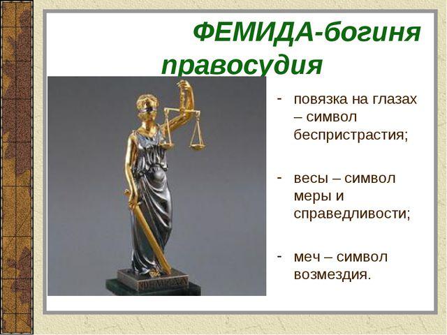 ФЕМИДА-богиня правосудия повязка на глазах – символ беспристрастия; весы – с...