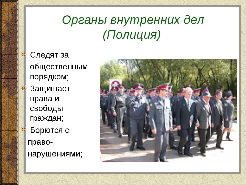 Органы внутренних дел (Полиция) Следят за общественным порядком; Защищает пр...