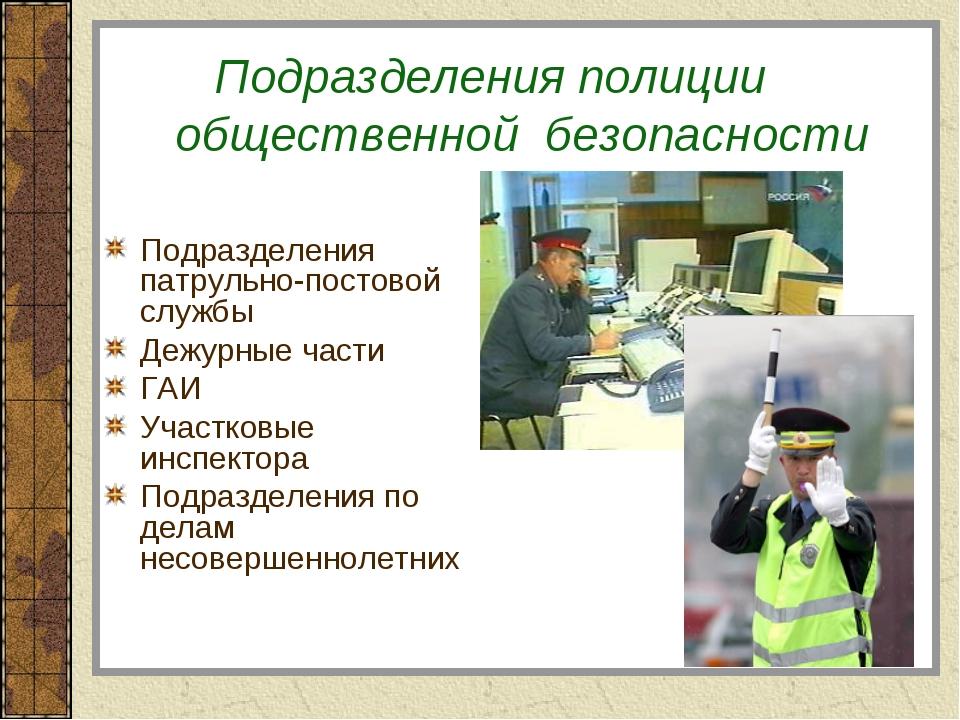 Подразделения полиции общественной безопасности Подразделения патрульно-пост...