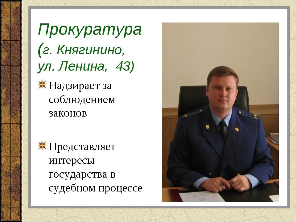 Прокуратура (г. Княгинино, ул. Ленина, 43) Надзирает за соблюдением законов П...