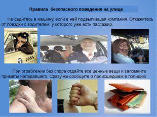 Правила безопасного поведения на улице Не садитесь в машину, если в ней подв